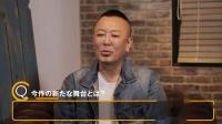 【游侠网】【木村拓哉×名越稔洋】特别采访