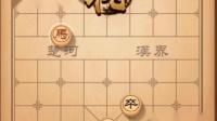 天天象棋116期残局挑战