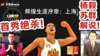 《NBA2K19》mc模式娱乐解说视频合集 04