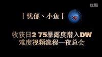 【忧郁小鱼】收获日2 75暴露度潜入DW难度夜总会