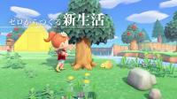 【游侠网】《动物之森:新地平线》日版TVCM