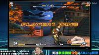 《拳皇14》网络对战各种抢 拳皇KOF14 阿帮 VS YOGA 抢5