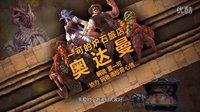 【夏一可】炉石传说探险者协会:二区奥达曼