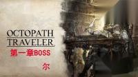 《八方旅人》第一章全职业主线剧情BOSS战合集3.学者-学者拉塞尔