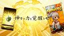 【游侠网】《神祭》PV第2弹