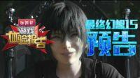 游戏体验预告之《最终幻想15》