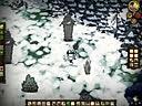 【游戏视频站】饥荒51