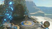 《塞尔达传说荒野之息》Yhaha种子收集视频攻略03