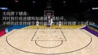 《NBA2K19》无限胯下键盘+手柄教学
