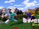我的世界Minecraft【大橙子x妹子团】妹子庄园第1集-我们的庄园只收妹子!