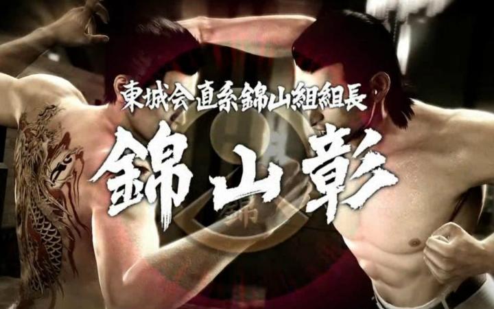《如龙极》EX难度对战锦山彰视频演示