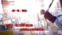 【舒克】-镜之边缘:催化剂-0失误全任务视频攻略-第一章:释放-