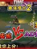 最强擂台2第一期国服第一安妮vs王者ad妖姬