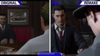 【游侠网】《四海兄弟:最终版》与原版细节对比