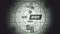 【默寒】《辐射:避难所》#2【组团打副本孕妇也要拿武器】(Fallout Shelter)