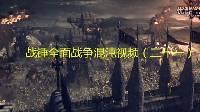 犹大娱乐:战锤全面战争混沌视频(二十一)剿灭伊斯特利亚