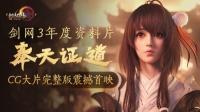 """纤毫毕现!《剑网3》""""奉天证道""""CG大片完整版震撼首映"""