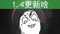 【SS9】《全境封锁》1.4版本更新内容前瞻!!!