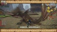 【怪物猎人OL】《猎人笔记》第二期伴随猎人们一生的狩猎道具