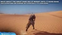 《刺客信条:起源》沙漠虫雨位置视频介绍