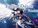 FallenDownVocaloid初音、巡音翻唱版