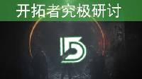 【SS9】《全境封锁》 装备搭配 开拓者与蛇杖 完全介绍!