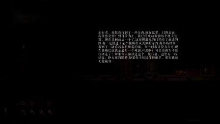 《黑暗献祭》全流程通关视频-第四期