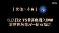 【忧郁小鱼】收获日2 75暴露度潜入DW难度钻石商店