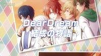 【梦之祭(Dream Festival)】动画化发表PV