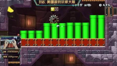 《新超级马里奥U:豪华版》岩石山脉全收集攻略3 (2)
