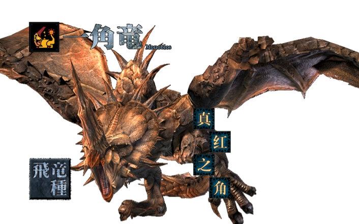怪物猎人OL【虫虫解说】凶残的一角龙现身