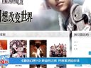 网游·图说新闻2013-06-03