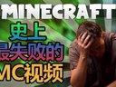 史上最失败的MC视频 幸运方块挑战 (DN我的世界)