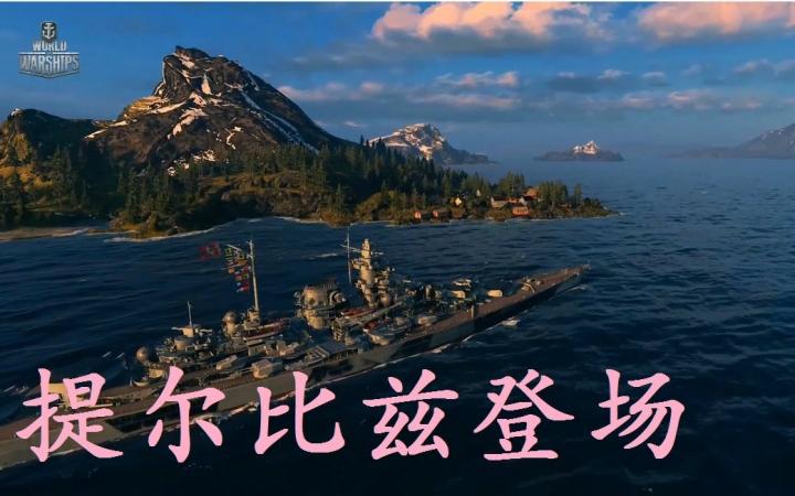【战舰世界】被断网的宅女之怒!三分钟,四场战斗