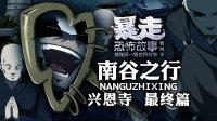 南谷之行 兴恩寺最终篇 21 【暴走恐怖故事第四季】