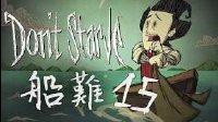 饥荒:船难【群岛生存】 Part.39 【广播剧】