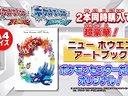 《口袋妖怪:欧米伽红宝石/阿尔法蓝宝石》特典宣传