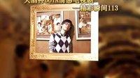 09DOTA情感类电视剧精彩瞬间113