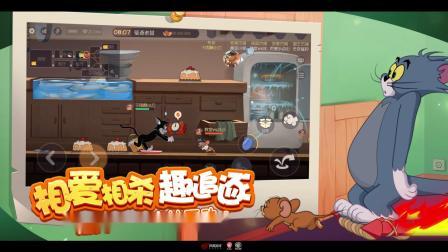 《猫和老鼠》官方手游玩法视频