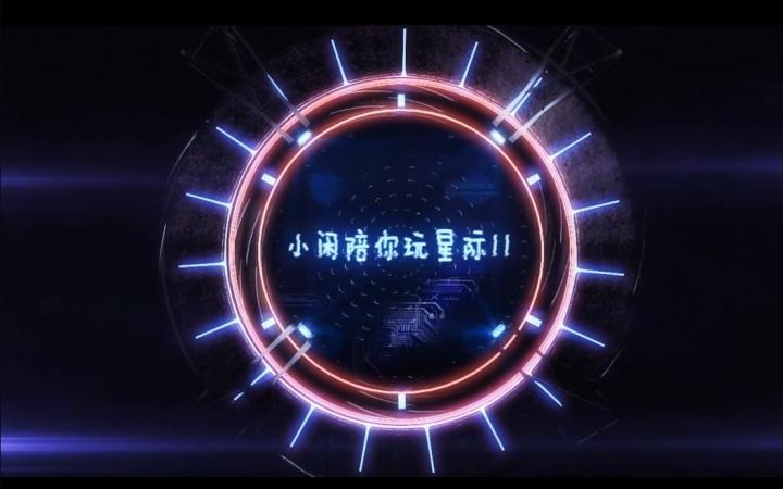 虫族基础篇-小闲陪你玩星际II第一期