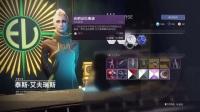 《命运2》全方位重点讲解二:旅行者NPC详细介绍