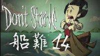饥荒:船难【群岛生存】Part.14