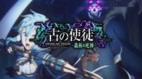【游侠网】《刀剑神域:彼岸游境》DLC预告