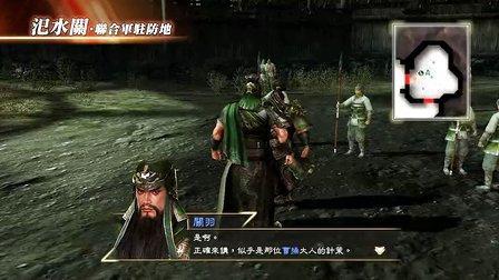真三国无双7 蜀传幻想剧情 修罗难度 黄巾之乱 虎牢关之战