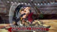 《海贼王:燃烧之血》DLC预告片