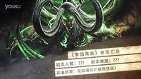 【夏一可】《魔兽世界7.0:军团再临》新资料片介绍