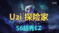 【捌零】Uzi 探险家 S6超强EZ,高地肆虐的屠杀