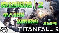 【GG解说】Titanfall 2泰坦陨落2战役剧情第4期因果报应!