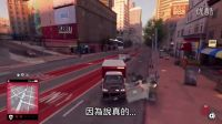 【游侠网】《看门狗2》诚实预告片
