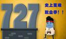 【雷人日记】毕业僧的夏天 23